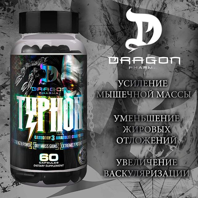 Dragon Pharma Typhon